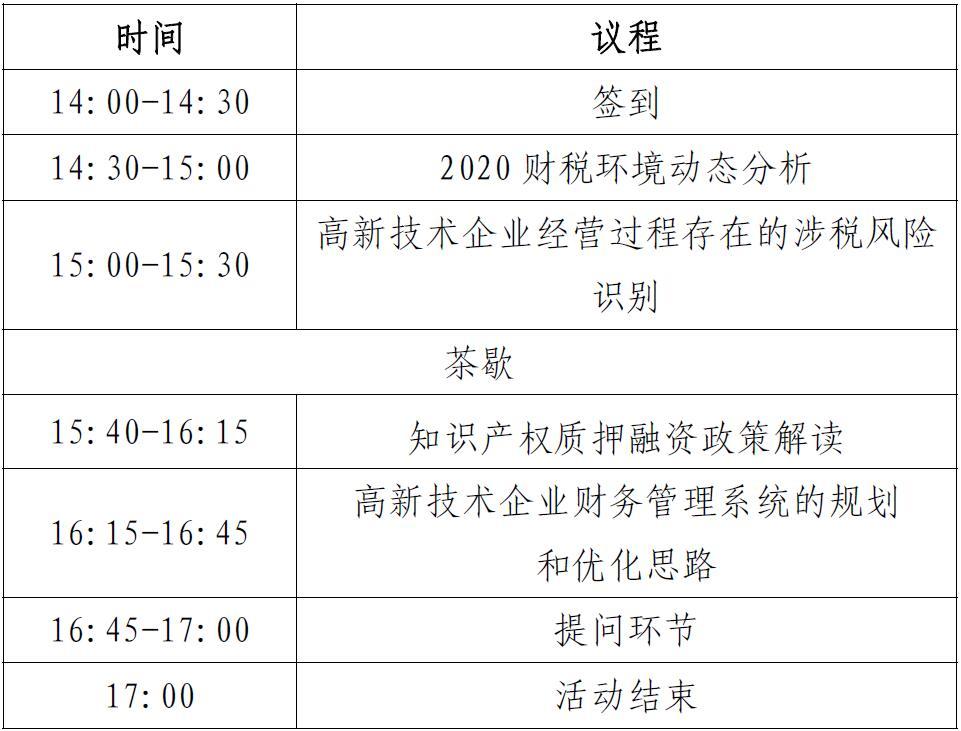 财税培训议程.jpg